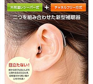 ●アクトス外耳道レシーバー式デジタル補聴器