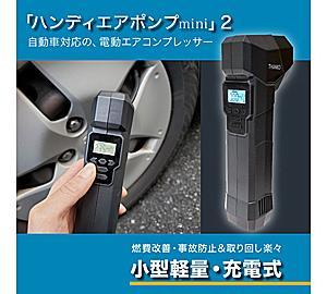 ●充電式電動エアコンプレッサー「ハンディエアポンプmini」2:解説動画あり