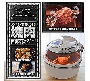 ●塊肉を360度回転調理できるドーム型コンべクションオーブン:動画あり