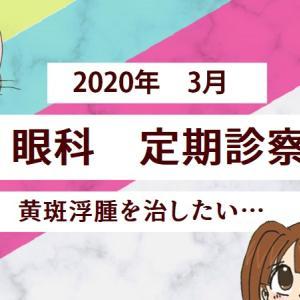 2020年3月眼科受診 糖尿病黄斑浮腫を何とかして完治させたい…