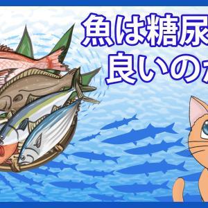 魚は2型糖尿病の予防や改善により効果的なのか?