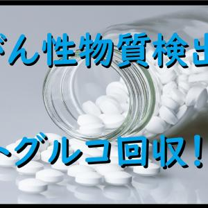 大日本住友製薬が糖尿病薬メトグルコ回収 発がん性物質が検出された?