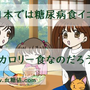 なぜ日本では糖尿病食=低カロリー食なのだろう?