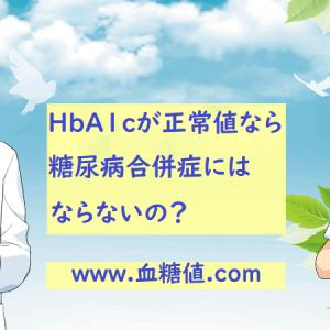 HbA1cが正常値なら絶対に糖尿病合併症にはならないの?