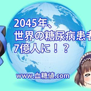 2045年、世界の糖尿病患者が7億人に!?