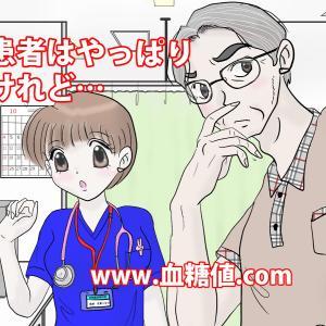 医師と患者はやっぱり難しいけれど…パート3