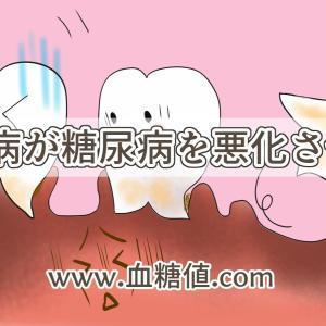 歯周病が糖尿病を悪化させる!