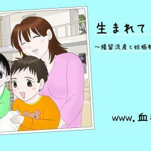 妊娠出産マンガ『生まれてきた奇跡~稽留流産と妊娠糖尿病を乗り越えて~』
