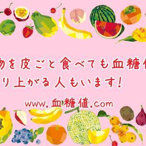 果物を皮ごと食べても血糖値がかなり上がる人もいます!