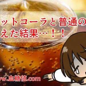 ダイエットコーラと普通のコーラを間違えた結果…!!