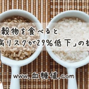「全粒穀物を食べると糖尿病リスクが29%低下」の捉え方