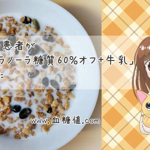ガチ糖尿病患者が「ごろっとグラノーラ糖質60%オフ+牛乳」を食べてみた