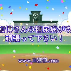 清原和博さんの糖尿病が改善!頑張って下さい!
