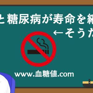 喫煙と糖尿病が寿命を縮める←そうだよね