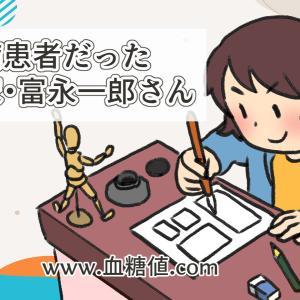 糖尿病患者だった漫画家・富永一郎さん