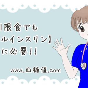 糖質制限食でも【ベーサルインスリン】は絶対に必要!!