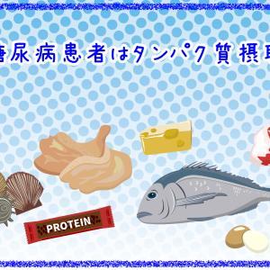 【衝撃】糖尿病患者はタンパク質摂取不足!?