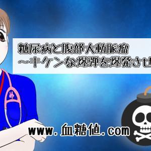 糖尿病と腹部大動脈瘤~キケンな爆弾を爆発させるな!!~