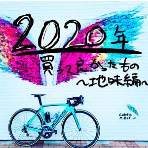 今年買ってよかったロードバイク周辺機器2020 〜地味編〜