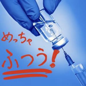 ファイザー社の新型コロナワクチンを打ってきた。