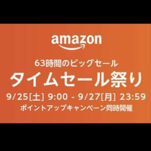 Amazonで63時間限定タイムセール開催中!サイクリストがチェックすべきアイテムまとめ