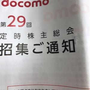 『NTTドコモ』定時株主総会召集の通知到着