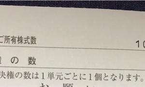 『三菱UFJリース』より定時株主総会召集通知と配当金計算書が到着