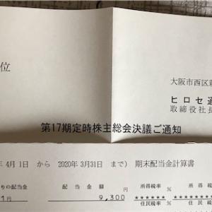 『ヒロセ通商、三菱UFG』配当金計算書到着