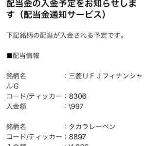 『三菱UFJフィナンシャルG、タカラレーベン』配当金入金お知らせ
