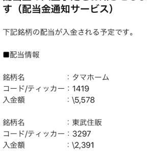 株式配当金入金予定『タマホーム』と『東武住販』