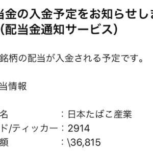 『日本たばこ産業』の配当金の入金予定金額のメール到着