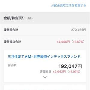 SBI証券で9月は23万4千円投資信託に積み立て、元本40万円