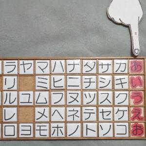カタカナなどの書字が難しい時の対応法