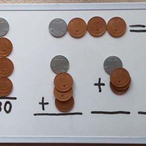 お金の学習と表記 3