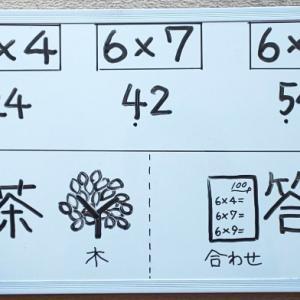 算数九九6の段 間違えやすい漢字 カタカナ長音
