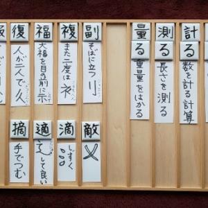 漢字を覚える方法