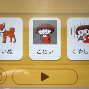 iPadコミュニケーションを始める準備の方法