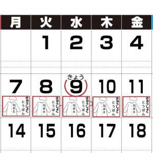 カレンダーを手がかりにして、暦についての会話や、給食当番を意識する方法