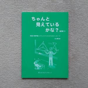 物の見え方と不器用さを理解して漢字記憶を助ける方法