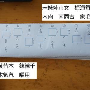 学校教育の集団指導場面で漢字記憶を形成する方法