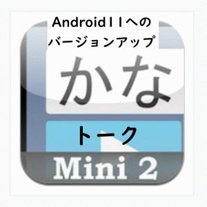 音声発声が難しいかたの発声アプリ「かなトークMini2」を入れる前にAndroid 11へバージョンアップする