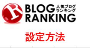 人気ブログランキングにブログが表示されない|Ping設定、リンクコード設定|ワードプレス