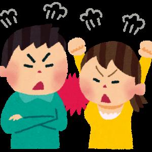 家庭で不満を溜めない方法