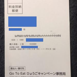 GO TO EATひょうごキャンペーン|第1期購入予約はがきが到着|初日購入出来ないかも