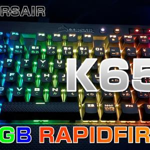 【CORSAIR K65 RGB RAPIDFIRE】CORSAIRが贈る傑作ゲーミングキーボード!銀軸採用の反応速度特化モデル。