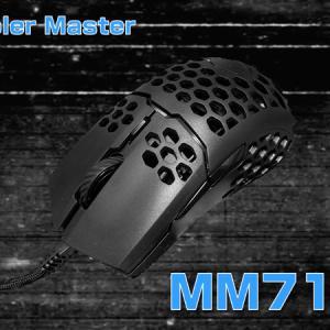 【Cooler Master MM710 レビュー】53gの超軽量マウスの決定版!
