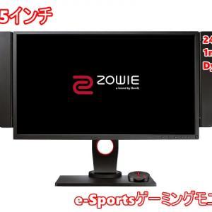 【BenQ ZOWIE XL2546 DyAc 24.5インチ e-Sports ゲーミングモニター レビュー】最高峰の240Hz駆動ゲーミングモニターを2カ月使ってみたのでレビューします!