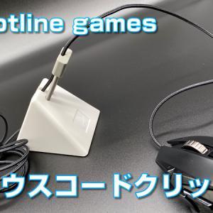 【Hotline games マウスコードクリップ レビュー】コスパ良しのカリバリ多彩なマウスバンジー!