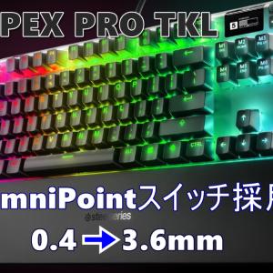 【SteelSeries APEX PRO TKL レビュー】話題の高級ゲーミングキーボードを買ってみたので詳しく見ていく!