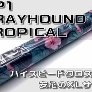 【Xtrfy GP1 GRAYHOUND TROPICAL レビュー】ハイスピードクロス表面。